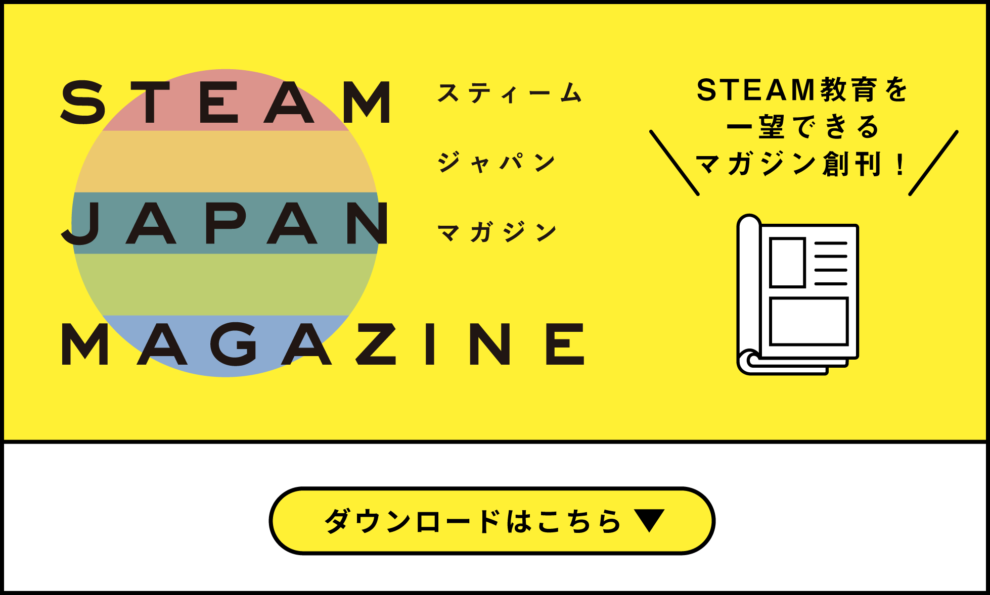 STEAM JAPAN MAGAZINE