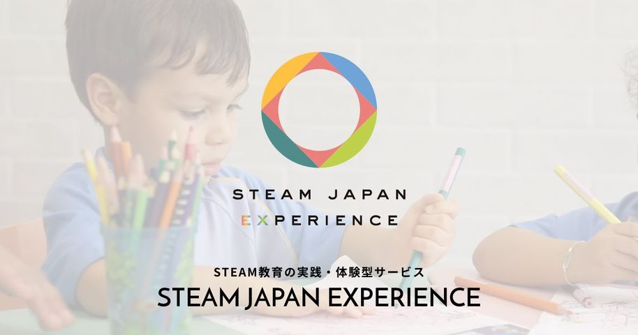 STEAM JAPAN EXPERIENCE