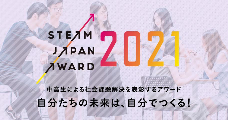 STEAM JAPAN AWARD 2021