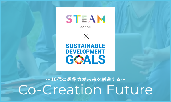 STEAM x SDGs Co-creation future